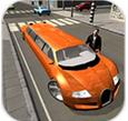 城市豪华轿车3D传奇