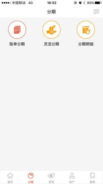 河北银行信用卡软件截图1