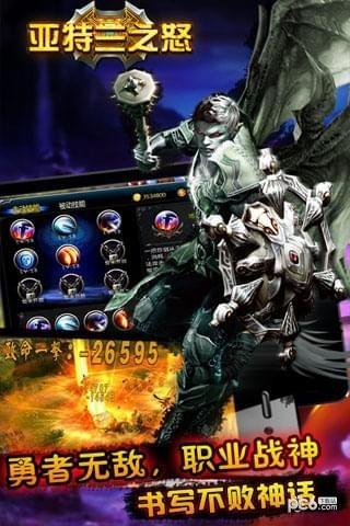 亚特兰之怒九游版软件截图3