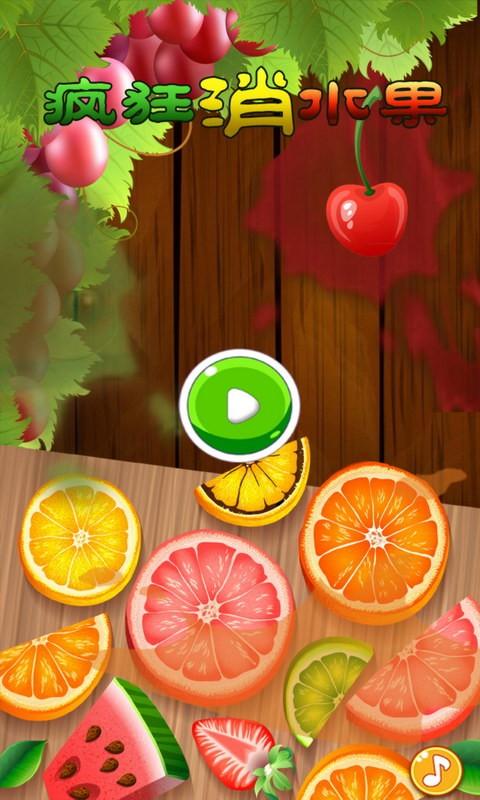 疯狂水果消除消消乐软件截图0