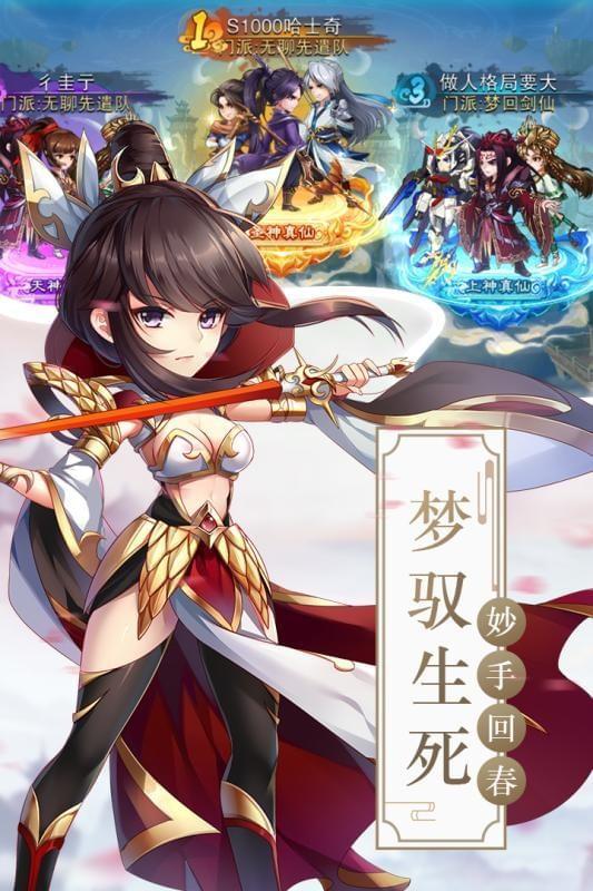 仙剑奇侠传五手游九游版软件截图3