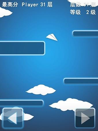 无尽的纸飞机软件截图1