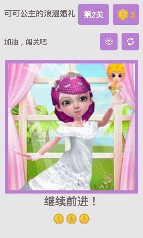 可可公主的浪漫婚礼软件截图3