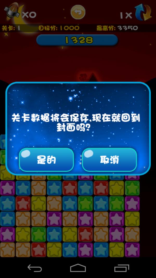 星星消消看软件截图3