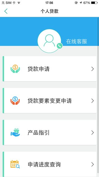 悦农行软件截图3