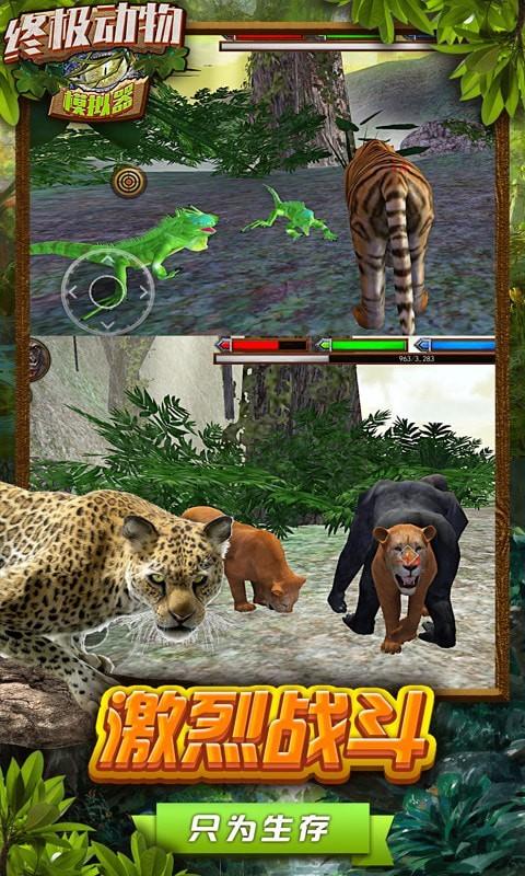 终极动物模拟器软件截图2
