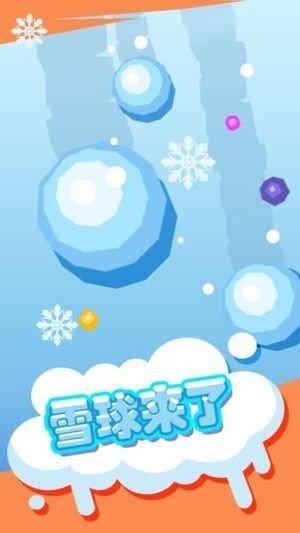 雪球来了软件截图2