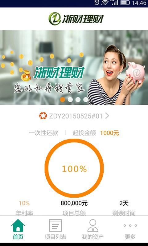 浙财理财软件截图1