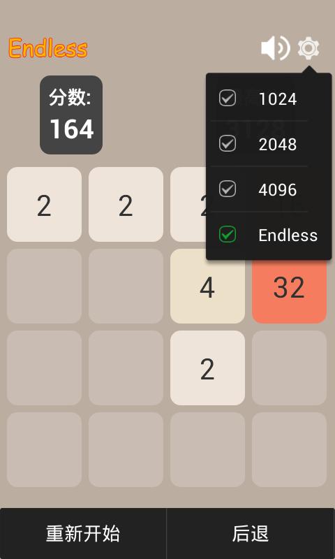 2048无限悔棋版软件截图1
