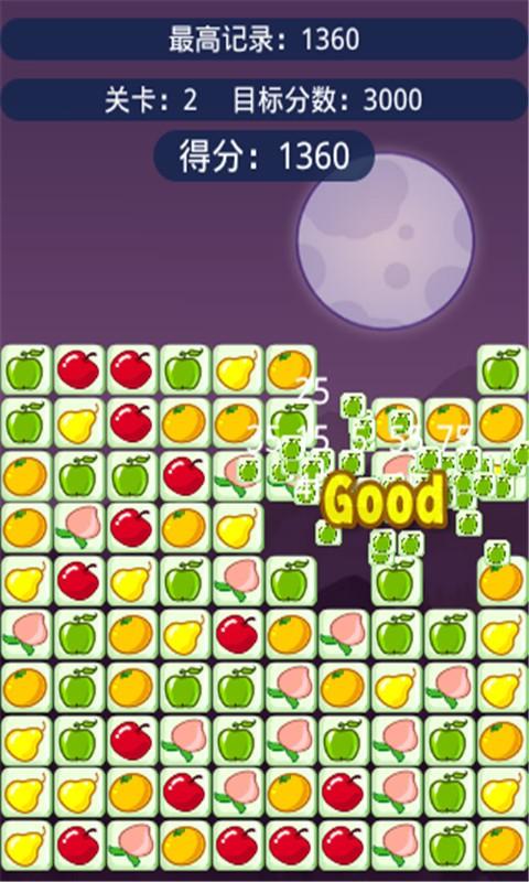 新鲜水果消消乐软件截图1