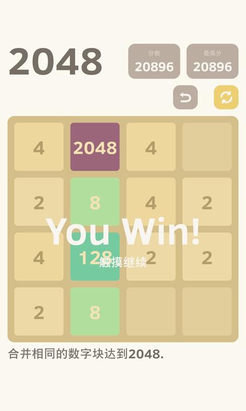 益智2048游戏软件截图1