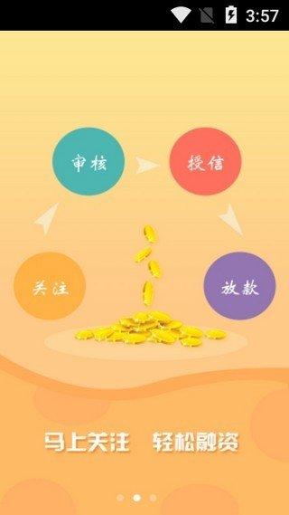 苏州综合金融服务平台软件截图1