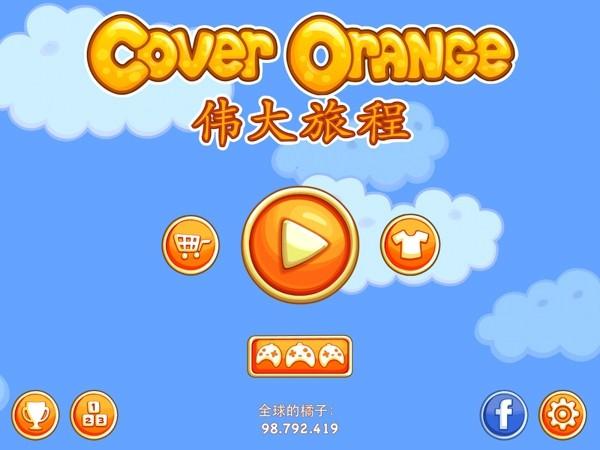 保护橘子2伟大旅程软件截图1