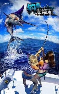 Ace fishing软件截图3