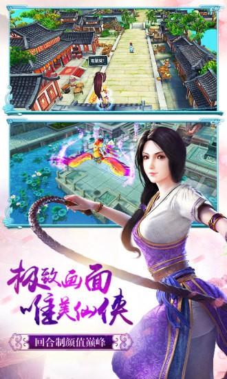 仙剑奇侠传3d回合腾讯版软件截图2