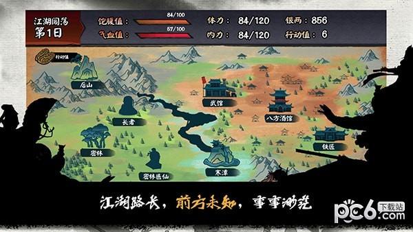 江湖余生软件截图2