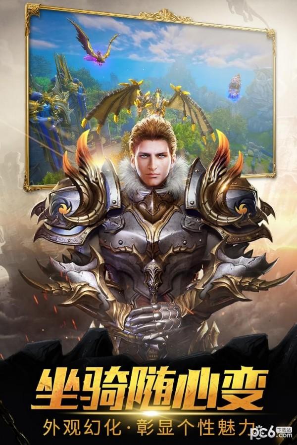 魔龙世界九游版软件截图0