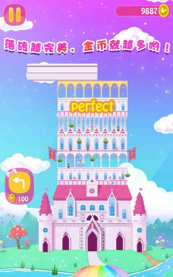 公主梦幻塔软件截图3