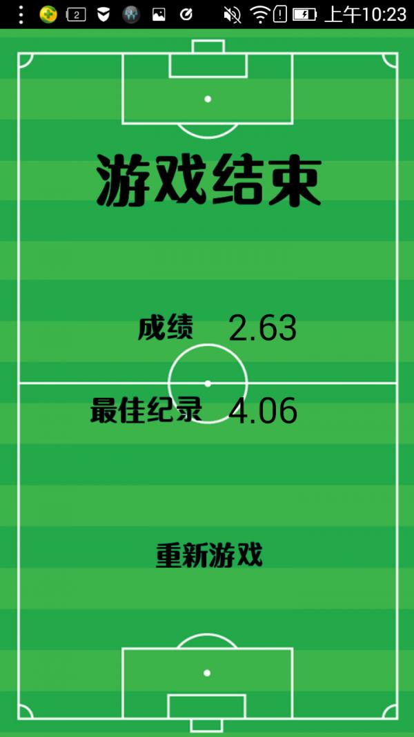 足球危机软件截图3