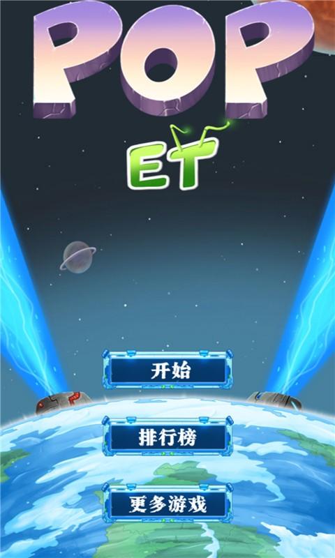 消灭水母外星人软件截图0