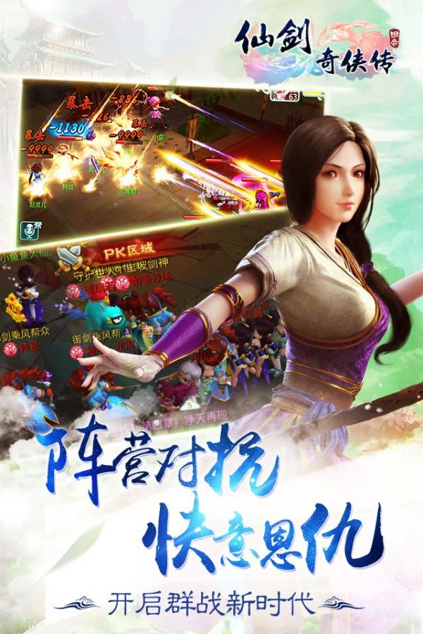 仙剑奇侠传3D回合九游版软件截图0