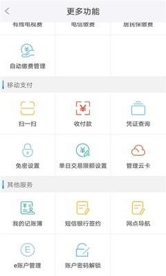 福建农村信用社手机银行软件截图3