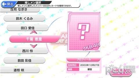 AKB48嘉年华之战软件截图0