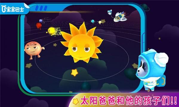 行星宝宝软件截图2