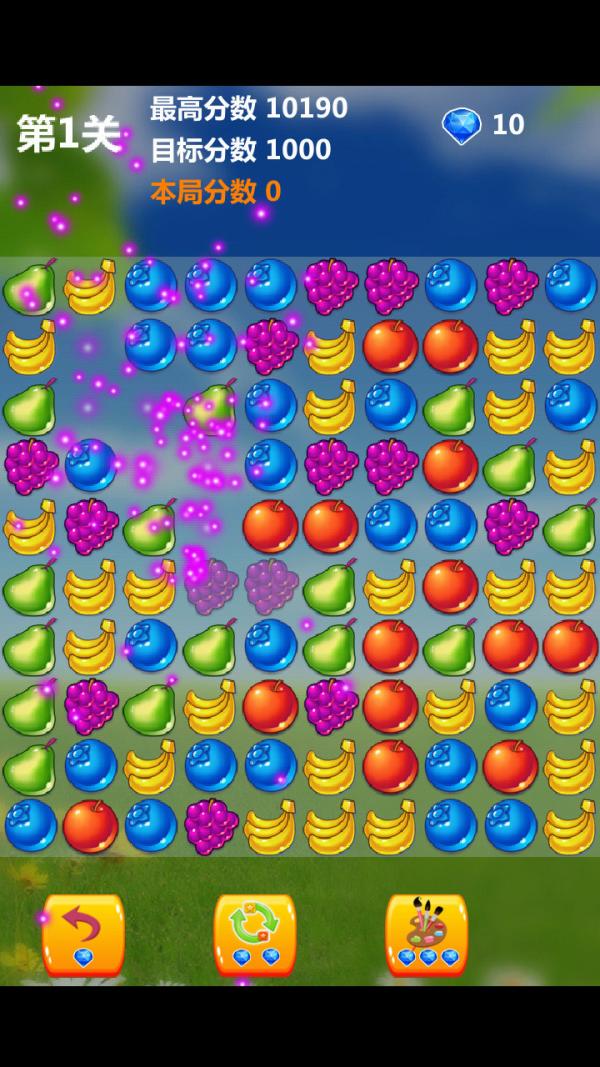消除水果大战软件截图1