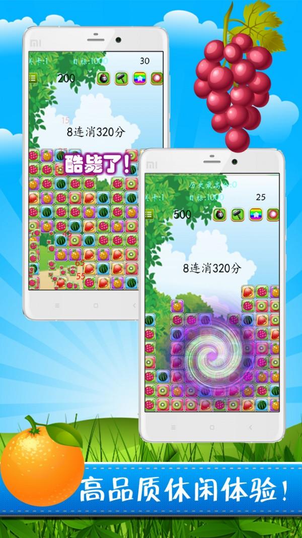 水果天堂消消乐软件截图2