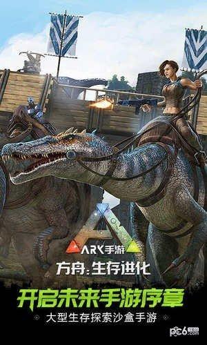 方舟生存进化中国版软件截图0