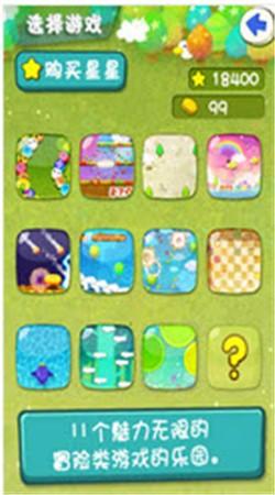迷你游戏乐园经典版软件截图2