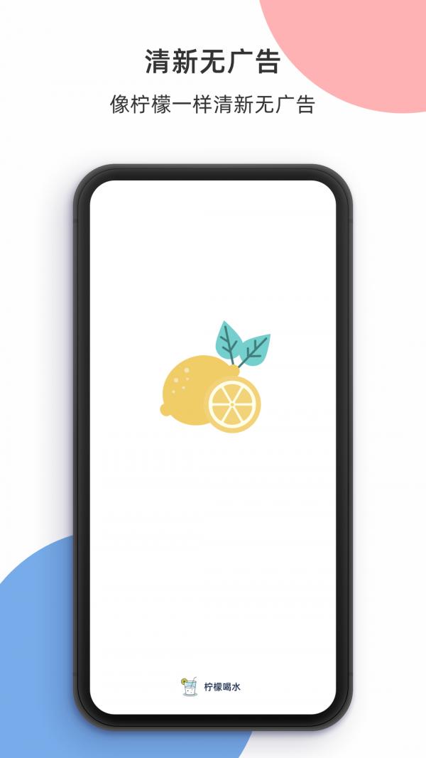 柠檬喝水软件截图0