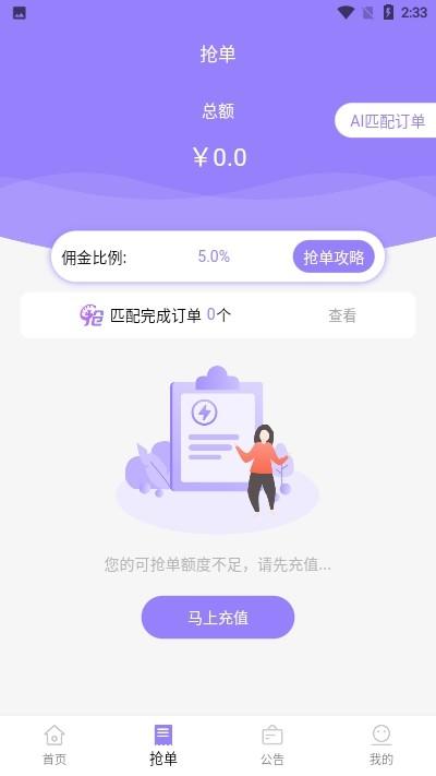 聚享客软件截图3