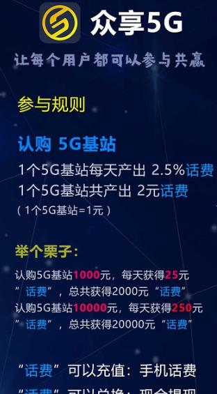 众享5G软件截图0
