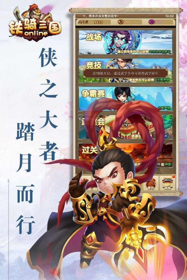 铁骑三国online