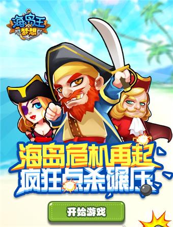 追梦海盗王