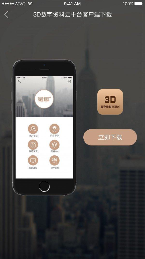 3D数字资料云平台