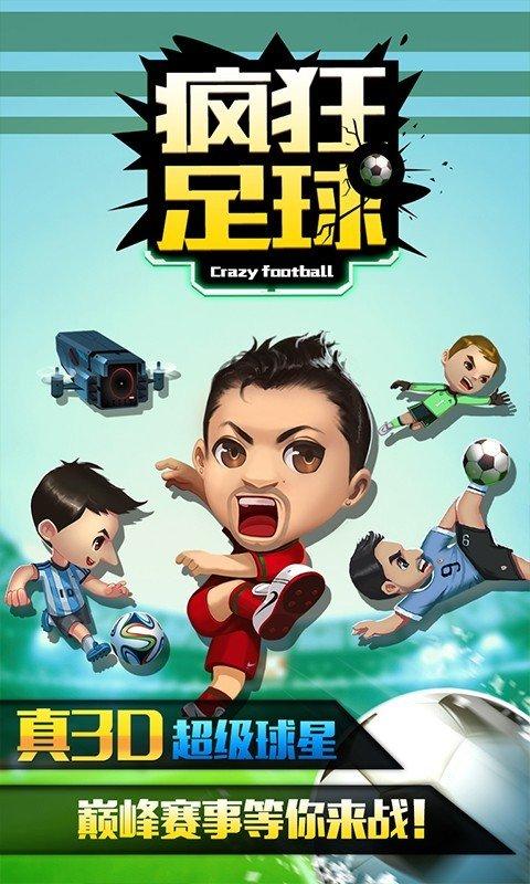 疯狂足球百度版