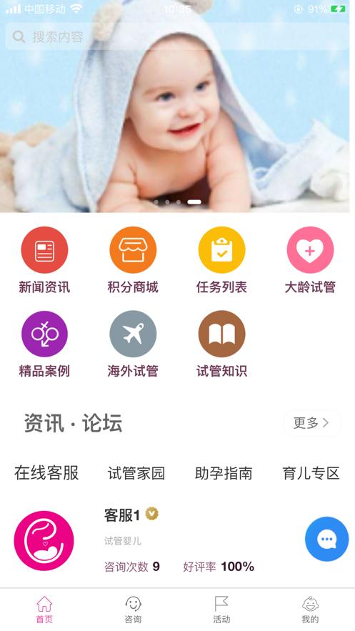 添宝儿软件截图3