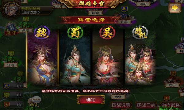 三国女神360版软件截图3