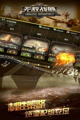无敌战舰百度版