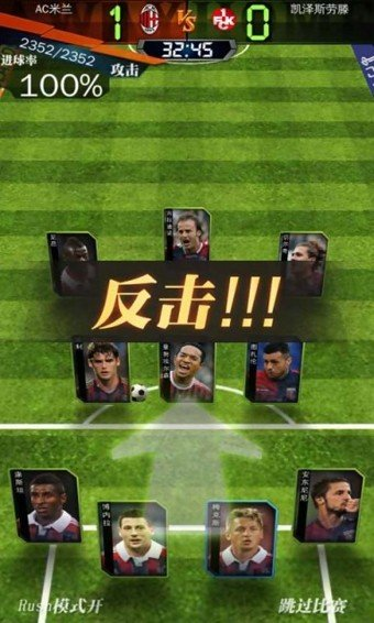 全民足球经理九游版软件截图3