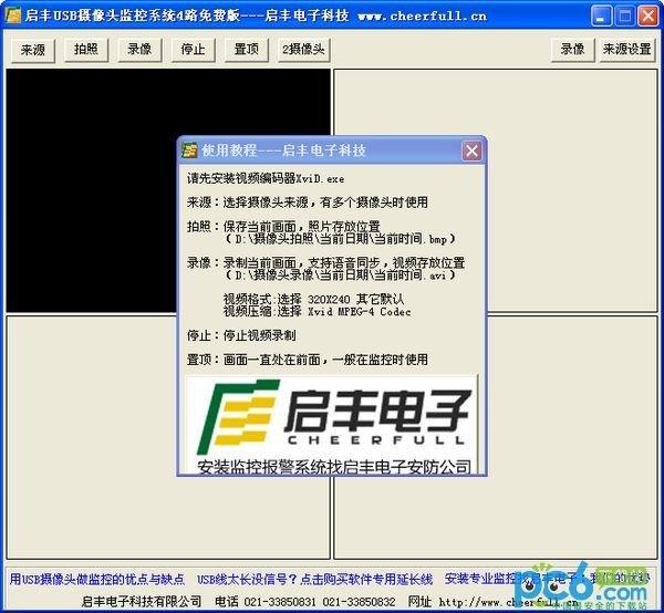 启丰USB摄像头监控系统4路免费版
