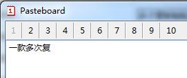 多次复制粘贴工具(Pasteboard)