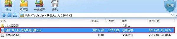 u盘扩容检测工具下载