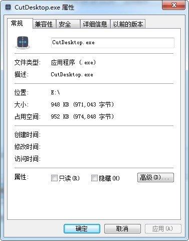 CutDesktop(win10屏幕快速切换软件)