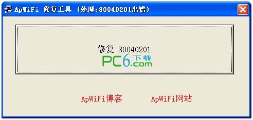 ApWiFi修复80040201出错工具下载