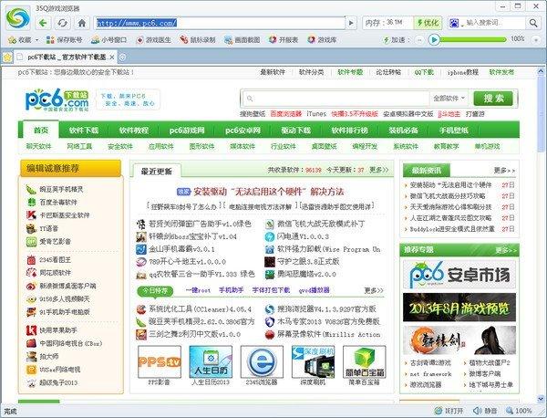 35Q游戏浏览器