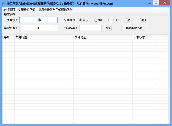 深蓝免费文档共享文档批量搜索下载器